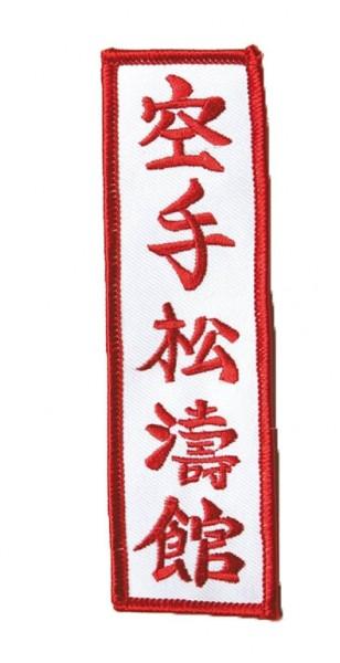 Patch Shotokan Karate